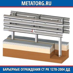 Барьерные ограждения СТ РК 1278-2004 ДД
