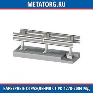 Барьерные ограждения СТ РК 1278-2004 МД