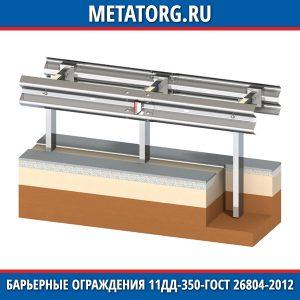 Барьерные ограждения 11ДД-350-ГОСТ 26804-2012