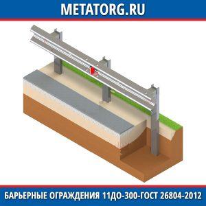 Барьерные ограждения 11ДО-300-ГОСТ 26804-2012