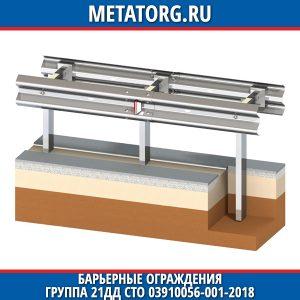 Барьерные ограждения ГРУППА 21ДД СТО 03910056-001-2018