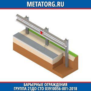 Барьерные ограждения ГРУППА 21ДО СТО 03910056-001-2018