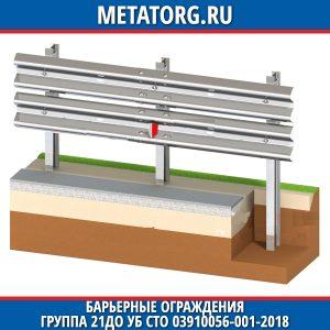 Барьерные ограждения ГРУППА 21ДО УБ СТО 03910056-001-2018